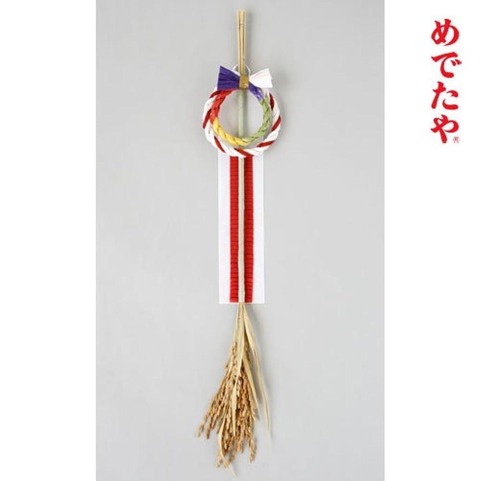 ウェイトレス洪水競合他社選手正月飾り いなほ飾り 五色 めでたや New Year's decoration