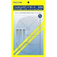 フィルミックゲージ Bセット T011 プラモデル