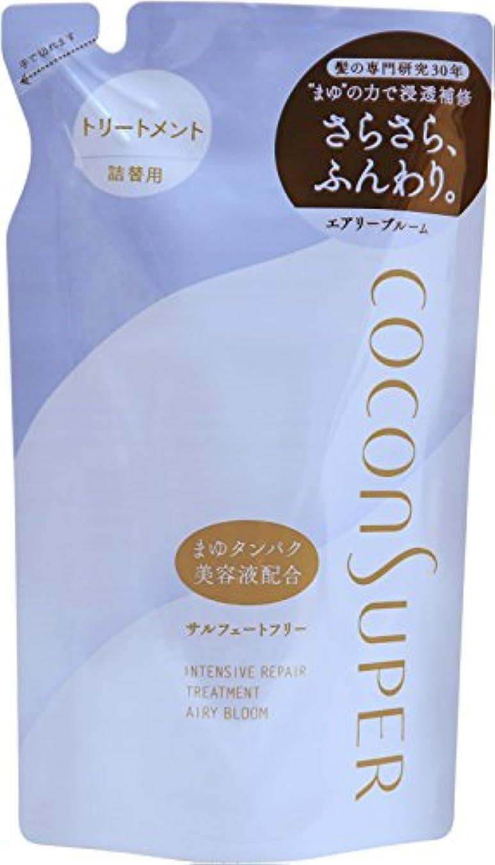 メイエラミルク処分したココンシュペール インテンシブリペアトリートメント (エアリーブルーム) 詰替用 320g