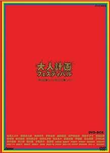 大人計画フェスティバル-今日は珍しく!昨日より珍しく!- DVD-BOX