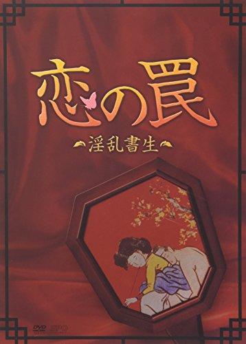 恋の罠―淫乱書生― 特別版 [DVD]の詳細を見る