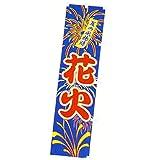 のぼり 花火  /お祭り 屋台 縁日  1229
