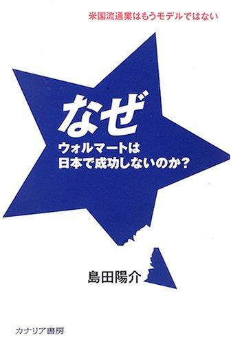なぜウォルマートは日本で成功しないのか?