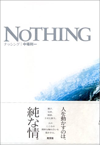 NOTHINGの詳細を見る