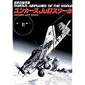 世界の傑作機 No.11 ユンカースJu87スツーカ