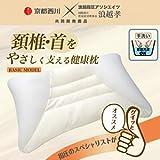【京都西川】 頚椎・首をやさしく支える健康枕 43×63cm
