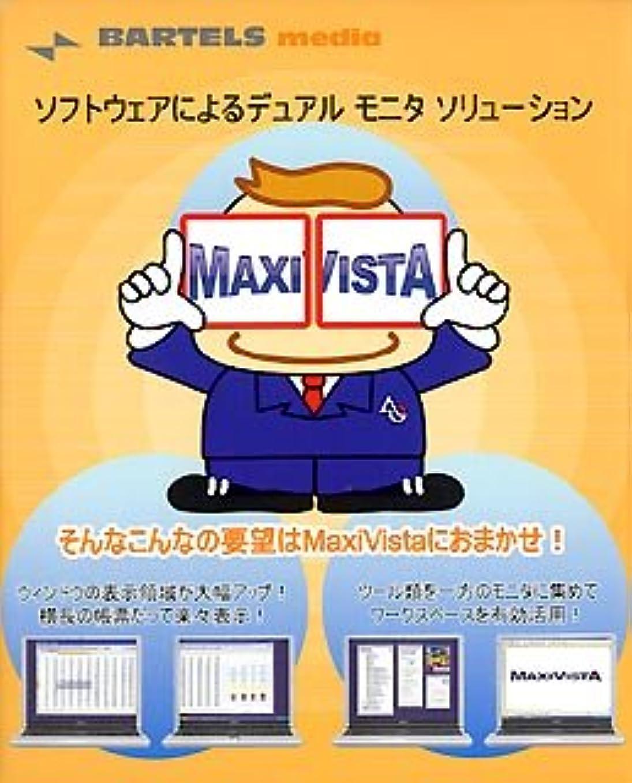 砲撃アーティストペレグリネーションMaxiVista 1.5