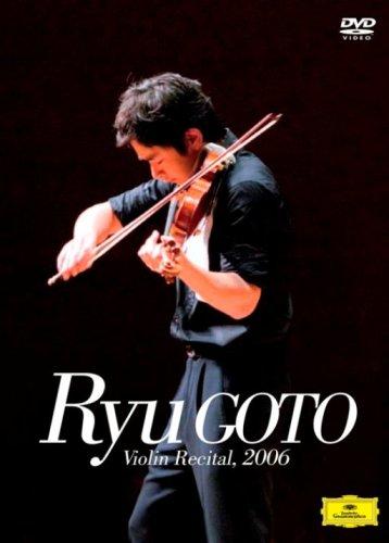 ヴァイオリン・リサイタル2006 [DVD]