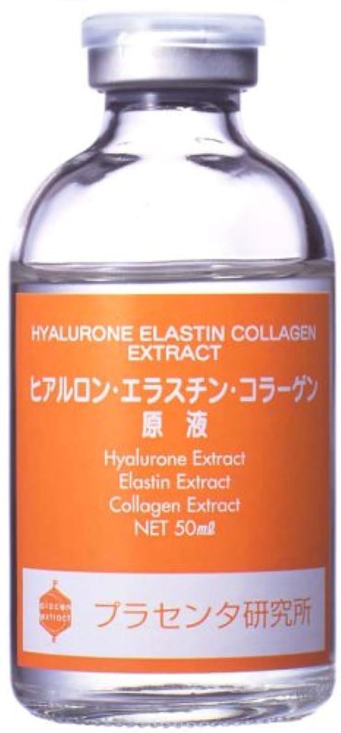 何うるさい感動するヒアルロン?エラスチン?コラーゲン原液 50ml