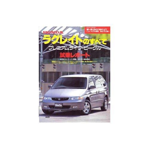 Hondaラグレイトのすべて (モーターファン別冊 ニューモデル速報)