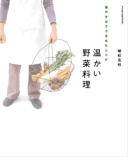 畑のそばでうまれたレシピ 温かい野菜料理 (オレンジページブックス)の詳細を見る