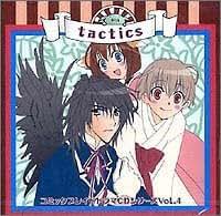 コミックブレイドドラマCDシリーズ「tactics」