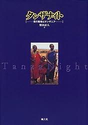 タンザナイト―僕の職場はタンザニア