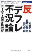 反「デフレ不況」論 (Voice select)