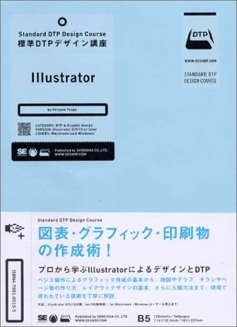 標準DTPデザイン講座 Illustratorの詳細を見る