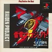 雷電プロジェクト PlayStation the Best