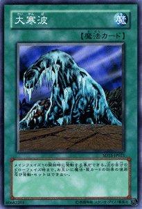 【遊戯王カード-ストラクチャーデッキ収録-】 大寒波SD15-JP021-N