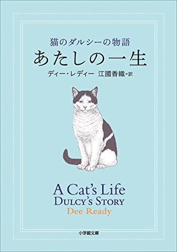[画像:あたしの一生 猫のダルシーの物語]