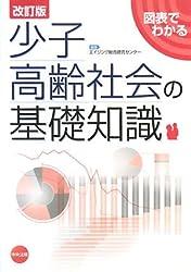 Amazon.co.jp: エイジング総合研...