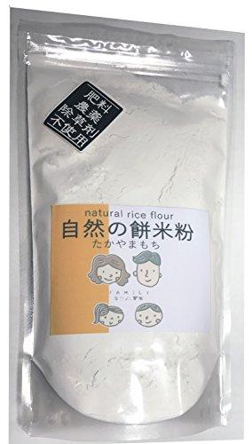 肥料・農薬・除草剤不使用 自然の餅米粉(たかやまもち)