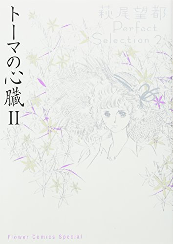 トーマの心臓2 萩尾望都Perfect Selection 2 (フラワーコミックスペシャル)の詳細を見る