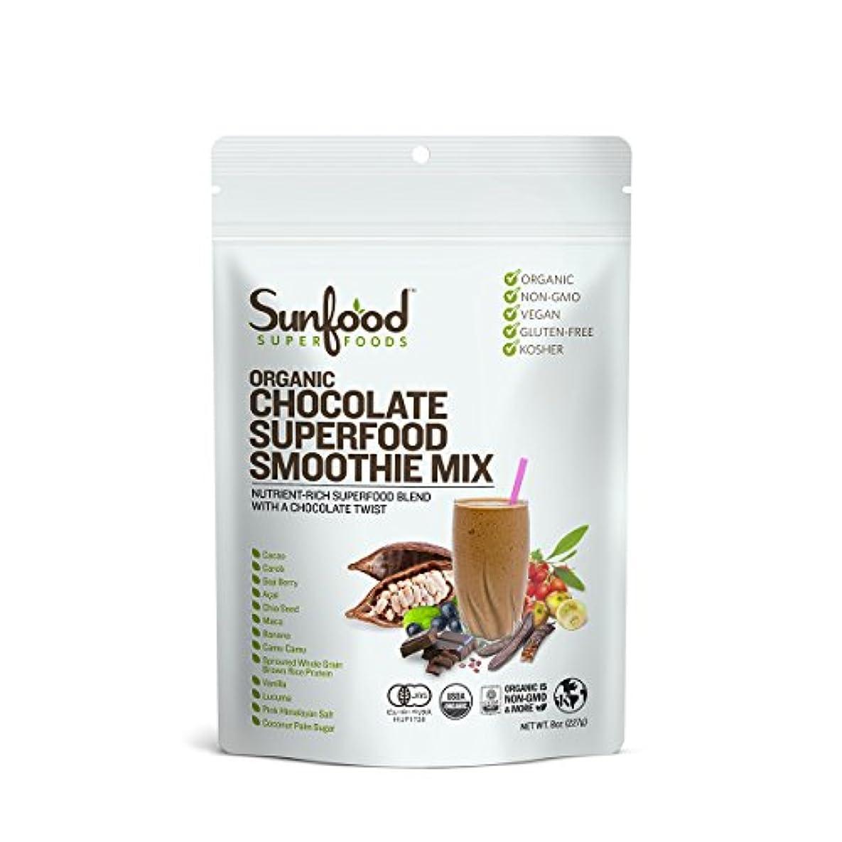 処方するおとうさん現れるオーガニック チョコレート スーパーフードスムージーミックス 227g【有機JAS認証付】 国内正規品