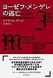 ヨーゼフ・メンゲレの逃亡 (海外文学セレクション) 画像