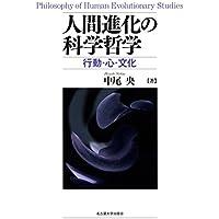 人間進化の科学哲学―行動・心・文化―