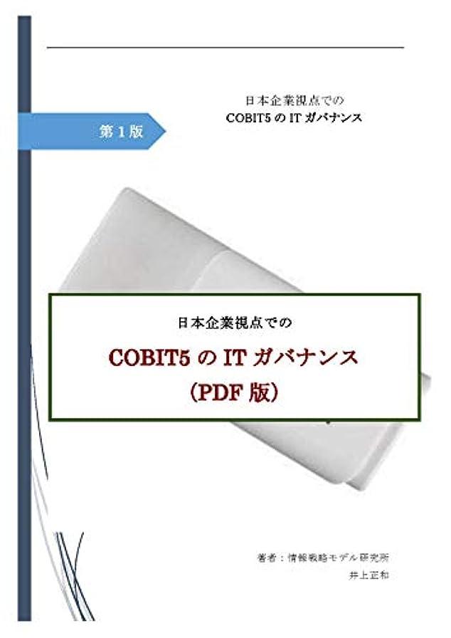 到着家庭恥ずかしい日本企業視点でのCOBIT5のITガバナンス