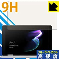 PDA工房 One Netbook OneMix3 / OneMix3S / OneMix3Pro 9H高硬度[ブルーライトカット] 保護 フィルム 光沢 日本製