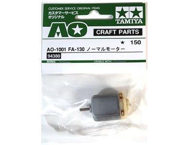 AO-1001:FA-130ノーマルモーター