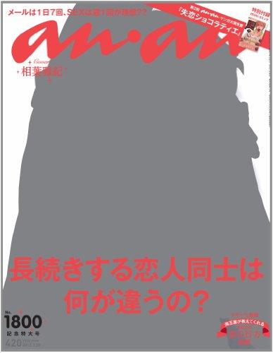 an・an (アン・アン) 2012年 3/28号 [雑誌]の詳細を見る