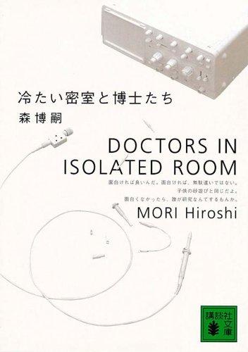 冷たい密室と博士たち (講談社文庫)の詳細を見る