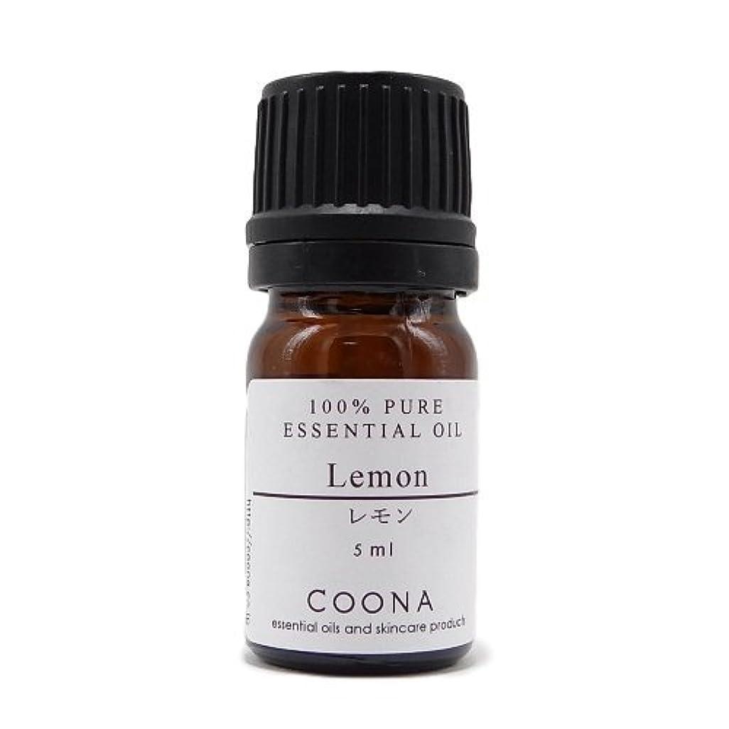 慣習ドーム次へレモン 5 ml (COONA エッセンシャルオイル アロマオイル 100%天然植物精油)