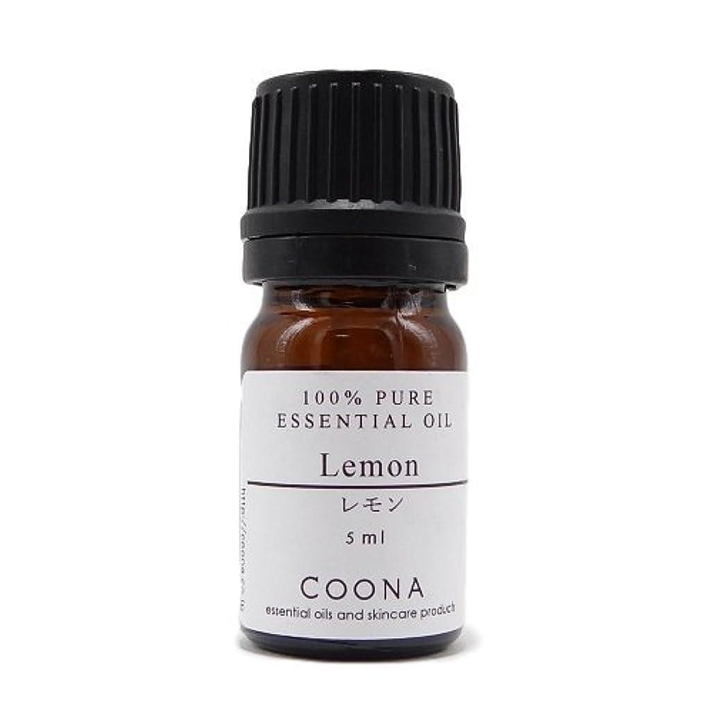 覗く払い戻しによるとレモン 5 ml (COONA エッセンシャルオイル/アロマオイル/精油)