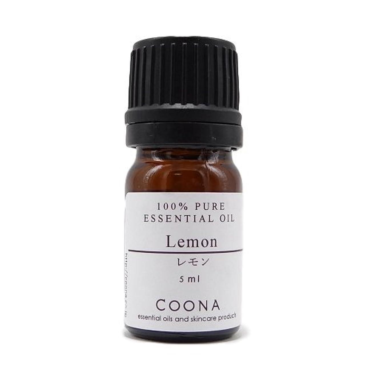 リンス爆弾合図レモン 5 ml (COONA エッセンシャルオイル アロマオイル 100%天然植物精油)