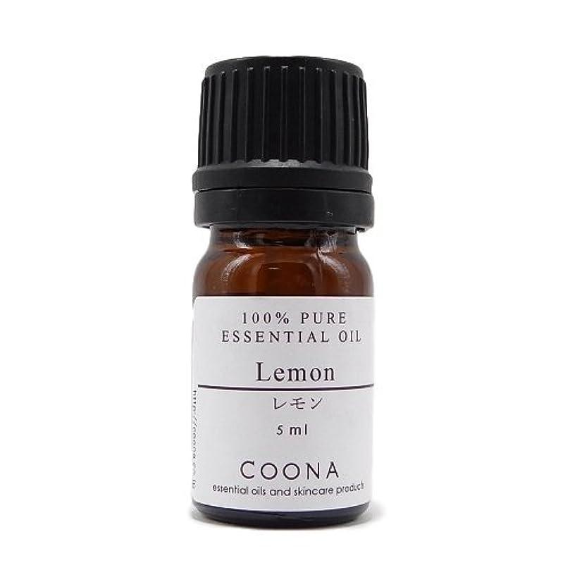 銀河伴う丁寧レモン 5 ml (COONA エッセンシャルオイル アロマオイル 100%天然植物精油)