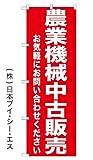 【農業機械中古販売】のぼり旗 3枚セット (日本ブイシーエス)24GNB1240