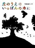 丘のうえの いっぽんの木に (絵本・こどものひろば)