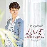 LOVE~韓国ドラマを歌う~ 【通常盤】