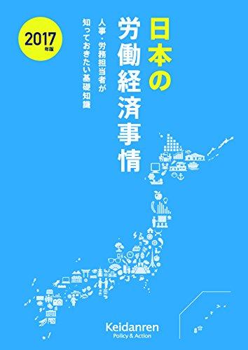 2017年版 日本の労働経済事情-人事・労務担当者が知っておきたい基礎知識