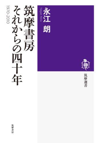 筑摩書房 それからの四十年 1970-2010 (筑摩選書)