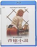 ティント・ブラス 背徳小説 <HDリマスター無修正版> [Blu-ray]