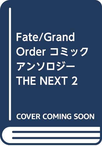 [画像:Fate/Grand Order コミックアンソロジー THE NEXT 2 (DNAメディアコミックス)]