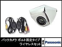 CN-RE03D 対応 純正バックカメラ CY-RC90KD をも凌ぐ 高画質 バックカメラ ボルト固定タイプ シルバー CMOS 車載用 広角170°超高精細CMOSセンサー 【ワイヤレスキット付】