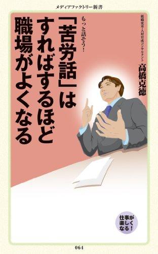 [高橋 克徳]の「苦労話」はすればするほど職場がよくなる (メディアファクトリー新書)