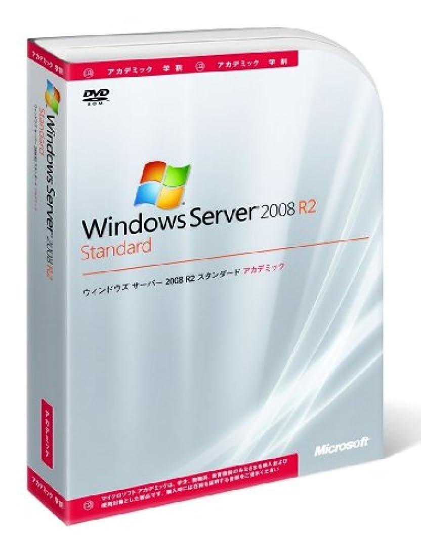 変換器用冊子Microsoft Windows Server 2008 R2 Standard アカデミック (5 クライアント アクセス ライセンス付)