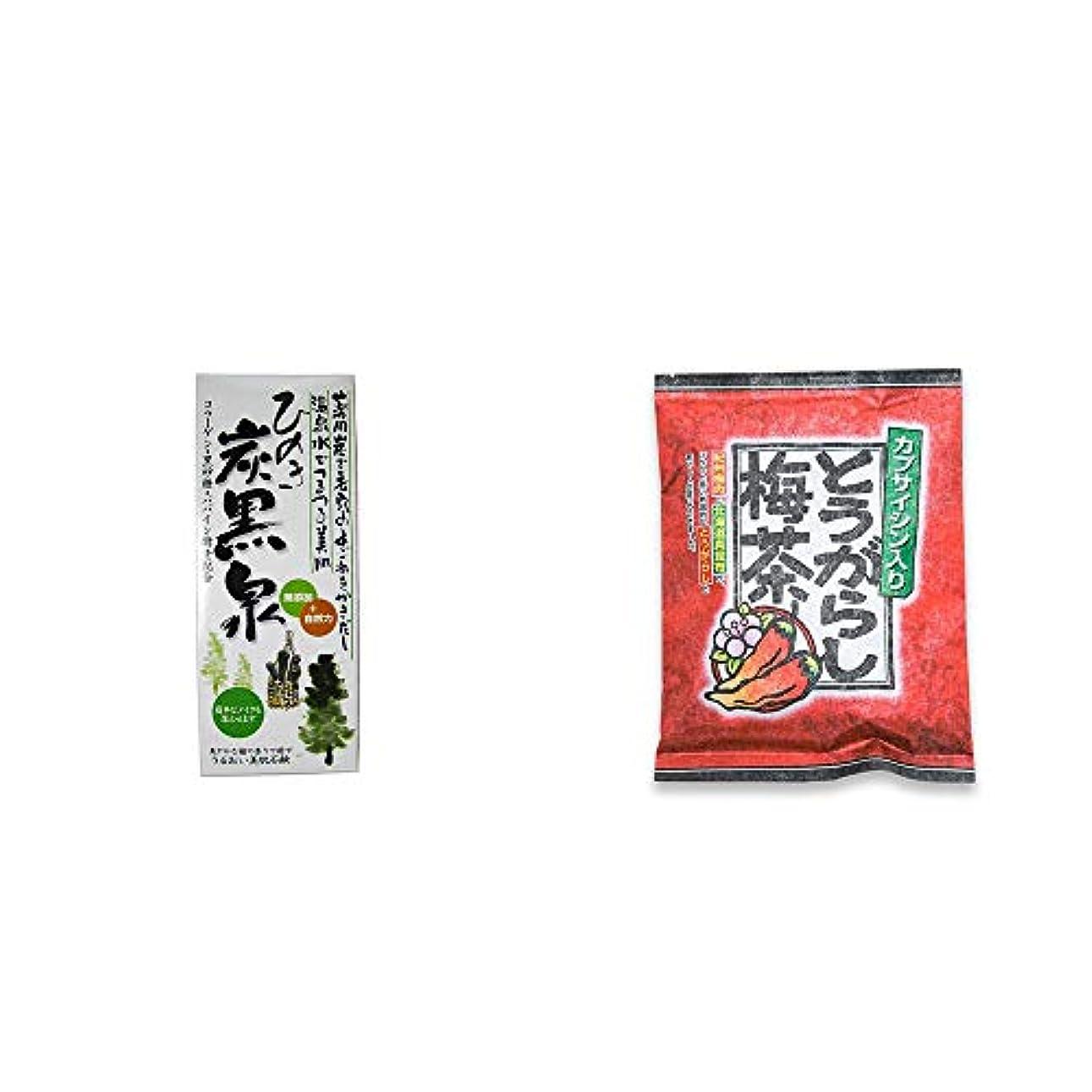 [2点セット] ひのき炭黒泉 箱入り(75g×3)?とうがらし梅茶(24袋)