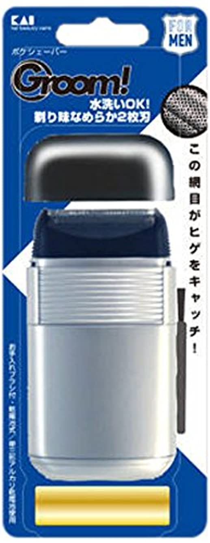 増強頬サリーHC1109 Groom ポケシェーバー