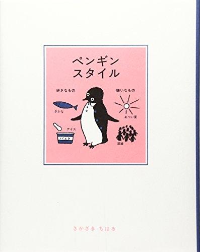ペンギンスタイルの詳細を見る